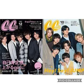 CanCam 12月号 キンプリ 通常版 &  CanCam 2019年10月号(ファッション)