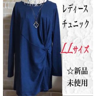 【LLサイズ】レディースチュニック☆ネイビー☆新品未使用(チュニック)