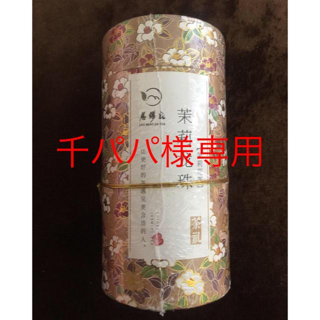 中国茶 食品/飲料/酒の飲料(茶)の商品写真