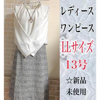 【LLサイズ 13号】レディースワンピース☆新品未使用(ひざ丈ワンピース)