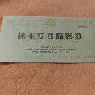 スタジオアリス 株主優待券1枚  有効期限2019年12月31日  写真撮影券