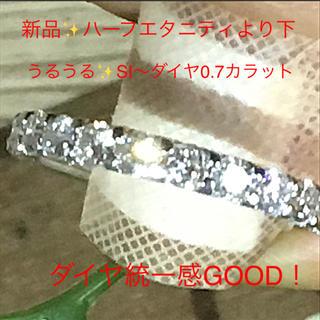 新品✨Pt900❤️虹色ギラギラSI〜❤️透明度GOOD!ハーフエタニティリング