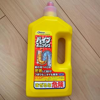 ジョンソン(Johnson's)の洗剤 パイプユニッシュ(洗剤/柔軟剤)