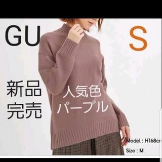 ジーユー(GU)の完売 GU オーバーサイズハイネックニットチュニック パープル Sサイズ(ニット/セーター)