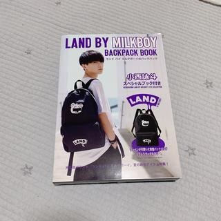 ミルクボーイ(MILKBOY)の【新品未開封】LAND BY MILKBOY ムック本(リュック/バックパック)