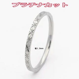プラチナカットリング ステンレスリング ステンレス指輪 ピンキーリング(リング(指輪))