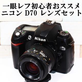 ★一眼レフ初心者おススメ★ニコン D70 レンズセット