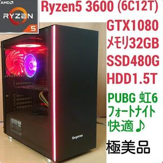 極美品 爆速ゲーミング Ryzen GTX1080 メモリ32G SSD480G