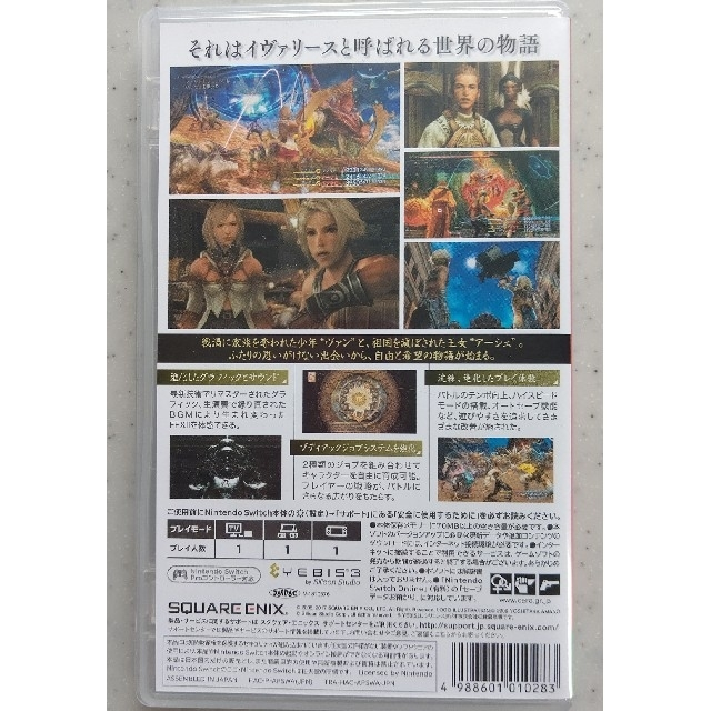 Nintendo Switch(ニンテンドースイッチ)のFINAL FANTASY XII THE ZODIAC AGE・Switch エンタメ/ホビーのゲームソフト/ゲーム機本体(家庭用ゲームソフト)の商品写真