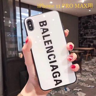 バレンシアガ(Balenciaga)の強化ガラスiPhone 11PRO MAX用ホワイト即日発送可能(iPhoneケース)