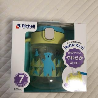 リッチェル(Richell)のリッチェル ストロー マグ 新品未使用(マグカップ)
