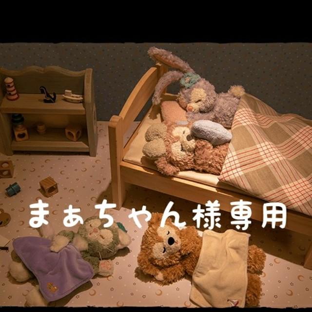 ダッフィー(ダッフィー)のまぁちゃん様専用 エンタメ/ホビーのおもちゃ/ぬいぐるみ(ぬいぐるみ)の商品写真