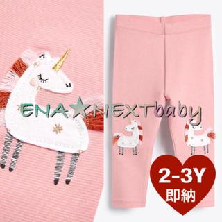ネクスト(NEXT)の即納♡新品未使用 薄ピンク ユニコーン刺繍レギンス(パンツ/スパッツ)