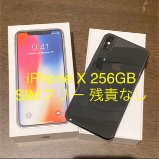 Apple - iPhonex  simフリー 256gb