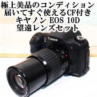 ★極上美品&届いてすぐ使える★キャノン EOS 10D 望遠レンズセット