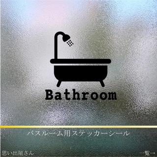 【インテリア・DIY】ゴミ分別ステッカーシール