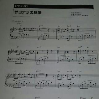 乃木坂46 - 【楽譜】サヨナラの意味(中級)
