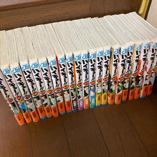 ハイキュー 15巻〜35巻セット