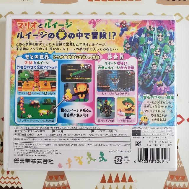 任天堂(ニンテンドウ)の3DS  マリオ&ルイージRPG4  エンタメ/ホビーのゲームソフト/ゲーム機本体(携帯用ゲームソフト)の商品写真