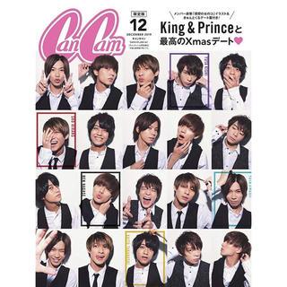 ジャニーズ(Johnny's)のCancam 12月号 King & Prince(ファッション)