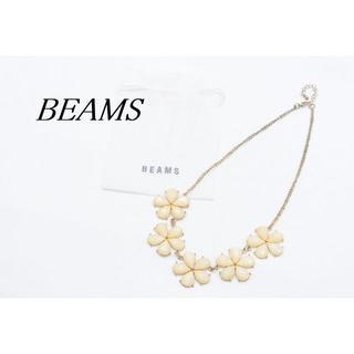 ビームス(BEAMS)の【S106】BEAMS ビームス フラワー ネックレス 保存袋付き(ネックレス)