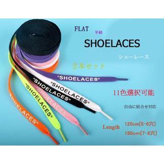 平紐 靴紐 SHOELACES パープル オレンジ 2セット 120㎝(スニーカー)