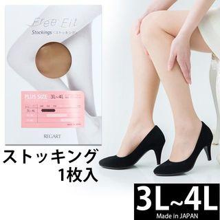 【新品3L~4L】よく伸びる!日本製ストッキング ベージュ 大きいサイズ(タイツ/ストッキング)