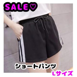 ☆SALE☆ライン パンツ ショートパンツ Lサイズ カジュアル 人気(カジュアルパンツ)