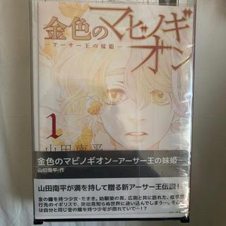 ハクセンシャ(白泉社)の金色のマビノギオン 1、2巻(少年漫画)