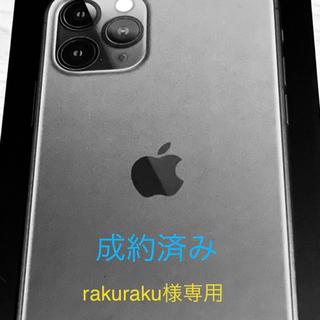 iPhone - iPhone11pro  256GB  SIMフリー 新品未使用品