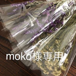 moko様専用♡(ドライフラワー)