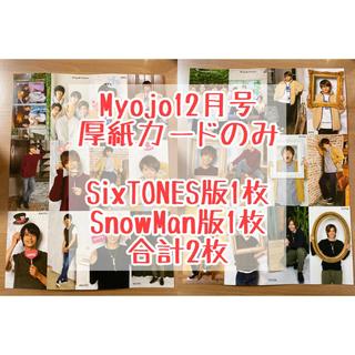 Myojo 12月号 厚紙カード○2枚セット
