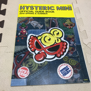 ヒステリックミニ(HYSTERIC MINI)のHYSTERLC MINI   OFFICIAL GUIDE BOOK(ファッション)