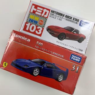 Takara Tomy - 2台セット!トミカ フェラーリ F40【発売記念】&光岡ロックスター【初回特別】