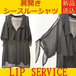リップサービス(LIP SERVICE)のリップサービス シアー 開襟シャツ ブラウス ブラック 黒(シャツ/ブラウス(半袖/袖なし))