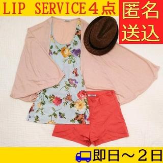 リップサービス(LIP SERVICE)のリップサービス 他 4点 セット まとめ売り(セット/コーデ)