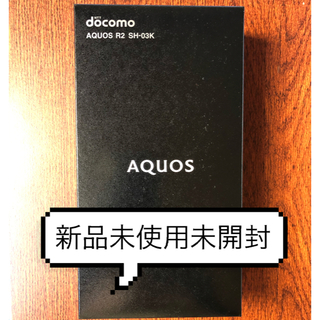ANDROID - 【新品未使用未開封】AQUOS R2 SH-03K simフリー ブラック②