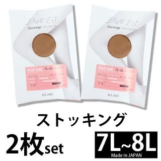 2枚セット【新品7L~8L】よく伸びる日本製ストッキング ベージュ大きいサイズ(タイツ/ストッキング)