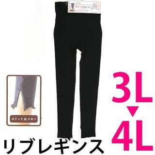 【新品3L~4L】リブレギンス 180デニール 大きいサイズ レディース(レギンス/スパッツ)