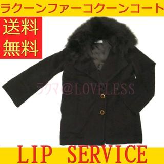 リップサービス(LIP SERVICE)のリップサービス ラクーンファー コクーンコート ブラック(毛皮/ファーコート)