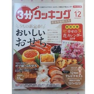 カドカワショテン(角川書店)の3分クッキング 2018年 12月号 (料理/グルメ)