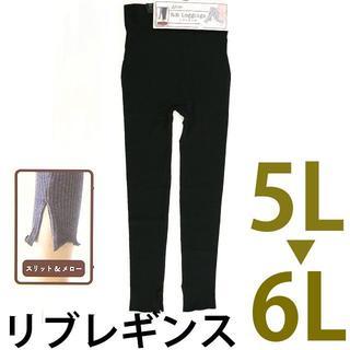 【新品5L~6L】リブレギンス 180デニール 大きいサイズ レディース(レギンス/スパッツ)