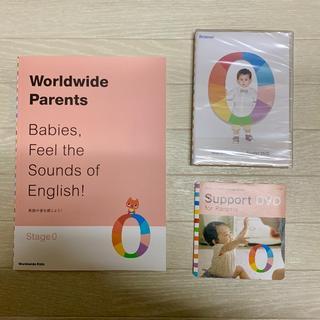 《新品》ワールドワイドキッズ ステージ0 DVD2枚 ペアレンツサポート