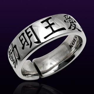 漢字 梵字 リング 愛染明王 不動明王 開運厄除け 指輪 日本(リング(指輪))