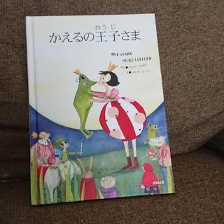 イケア(IKEA)のIKEA絵本 ☆かえるの王子さま(絵本/児童書)