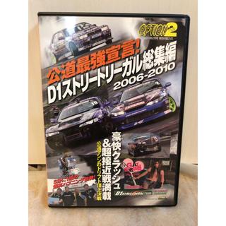 オプション2011年2月号特別付録DVD OPTION(車/バイク)