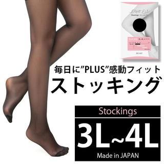 【新品3L~4L】よく伸びる!日本製黒ストッキング 大きいサイズ レディース(タイツ/ストッキング)