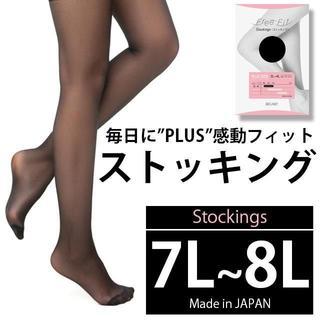 【新品7L~8L】よく伸びる!日本製黒ストッキング 大きいサイズ レディース(タイツ/ストッキング)