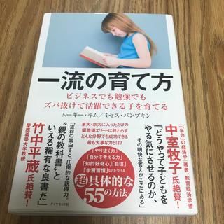 ダイヤモンドシャ(ダイヤモンド社)の200円値下げ【中古】一流の育て方(人文/社会)