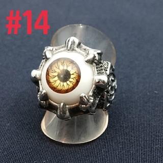 オレンジアイ リング#14(リング(指輪))